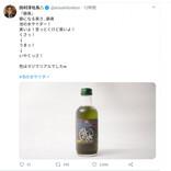 テレビ東京の人気番組が開発! 池の水の臭みを再現した「池の水サイダー」が発売され話題に