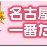 さらに味濃くパワーアップ!「八十亀ちゃんかんさつにっき 2さつめ」!