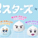 杉田智和、小野賢章ら人気声優5人が「泡」を演じる!イケメンボイスでヘアスタイルの悩みにアドバイス!