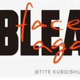 『BLEACH』最終章アニメ化&原画展開催 新作『BTW』連載&劇場化も決定