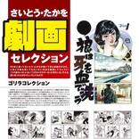さいとう・たかを劇画家生活65周年を紐解く!『さいとう・たかを劇画大解剖』発売!!