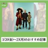 【ニュースを振り返り】3/20(金)~23(月):舞台・クラッシックジャンルのおすすめ記事