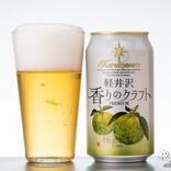 宅飲みをちょっぴり贅沢にするフルーツビール『軽井沢 香りのクラフト 柚子』新発売