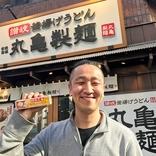 【嘘やろ】丸亀製麺のプロが勧める「あさりうどんを150倍ウマく食べる方法」が人としてギリギリすぎた