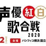 『声優紅白歌合戦2020』第2弾出演者を発表、小野友樹・関俊彦ら参戦