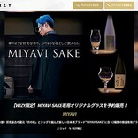 MIYAVI&『月の桂』による日本酒ブランド「MIYAVI SAKE」専用オリジナルグラスを販売