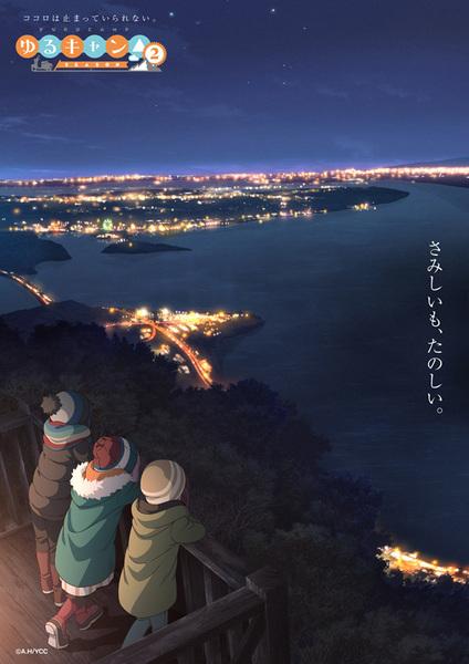 TVアニメ『ゆるキャン△』SEASON2ティザービジュアル「夜」さみしいも、たのしい (C)あfろ・芳文社/野外活動委員会