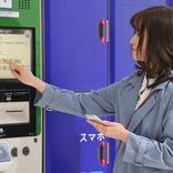 「ロッカー難民」の救世主 JR東日本、駅ロッカーの事前ウェブ予約を開始