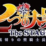 納谷健、有澤樟太郎らが出演 『七つの大罪 The STAGE –裏切りの聖騎士長-』の上演が決定