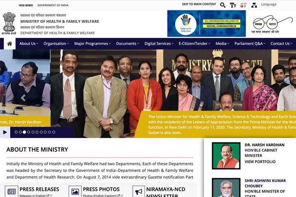 インド保健・家庭福祉省