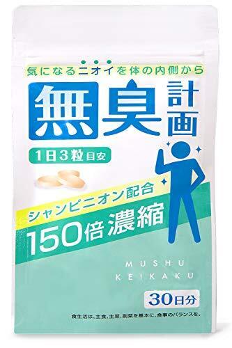 無臭計画 濃縮 シャンピニオン エキス 配合 サプリメント 90粒 30日分 国内工場 タブレット (1)