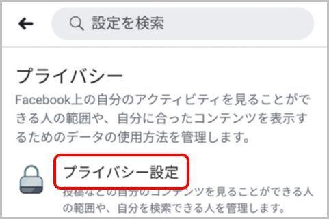 周囲に気づかれずにFacebookに新規登録する方法