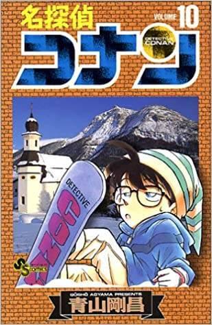 名探偵コナン 10巻 (少年サンデーコミックス) (166458)