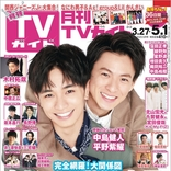 中島健人、平野紫耀が雑誌「月刊TVガイド」に登場!撮影、対談では2人の仲の良さが全開!