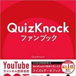 【QuizKnock】立ち上げメンバー・川上拓朗の決断