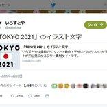 「仕事がはやすぎる」いらすとやが「『TOKYO 2021』のイラスト文字」を発表し反響