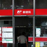 「ありがたい!」「知らなかった」 ネットで反響の日本郵便のサービスとは