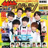 Kis-My-Ft2が雑誌「週刊ザテレビジョン」に登場!グラビア&「メンバーの取扱説明書」も掲載!