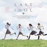 ラストアイドル、SG『愛を知る』カップリング3曲MV公開