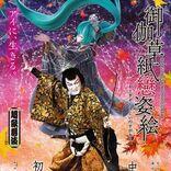中村獅童×初音ミクによる「超歌舞伎」全貌公開、NTT最新技術での演出も