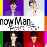Snow Man、初の冠番組のレギュラー配信決定に半信半疑「これは本当ですよね!?」