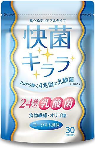 快菌キララ 乳酸菌 ビフィズス菌 タブレット 4兆個 24種の乳酸菌 イヌリン オリゴ糖 サプリメント 30日分