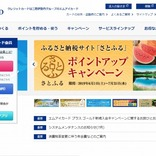 消費者庁、新規入会キャンペーンでの優良誤認表示でエムアイカードに課徴金 1,526万円