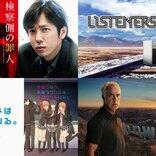 『すみっコぐらし』新『東京ラブストーリー』も! APV4月コンテンツをチェック!