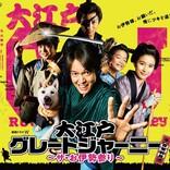 関ジャニ∞丸山隆平主演『大江戸グレートジャーニー』の放送日が決定