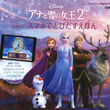 『アナ雪2』ARとびだす絵本が重版! 人気の理由