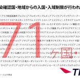 日本からの渡航者や日本人に対する入国・入境制限、入国・入域後の行動を制限している国一覧(3月26日午前6時時点)