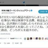 村本大輔さん「自粛させたいなら保証の話からしましょうよ」「コロナと政治、どっちが人を殺すのか」ツイートに反響