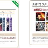 買える! 『鬼滅』『推し武道』『ペルソナ5』など、中止になったAJ2020グッズの通販開始!