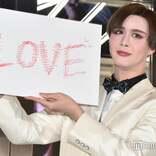 """Matt、""""LOVE""""を感じ合う存在告白 コロナ影響で不参加のローラからメッセージも"""