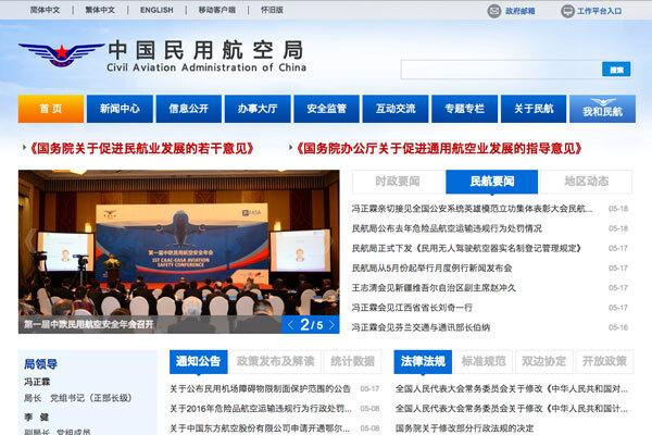 中国民用航空局(CAAC)