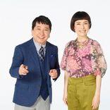 『秘密のケンミンSHOW』が新装開店、MCに田中裕二が新加入