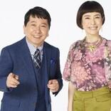 久本「とても信頼」 田中「新しい風に」 『ケンミン』新MCコンビが意気込み