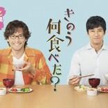 西島秀俊&内野聖陽『きのう何食べた?』が映画化 2021年公開