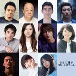 吉高由里子&横浜流星W主演映画、やべきょうすけ・町田啓太ら出演者発表