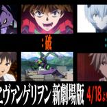 NHK 放送開始25周年でBS4K、BSプレミアムで「エヴァ特集」 「新劇場版」3週連続放送