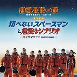 高島礼子、橋本マナミがゲスト!熱海五郎一座『翔べないスペースマンと危険なシナリオ』DVD発売決定