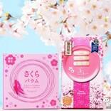 ISHIYAの人気菓子に期間限定フレーバーが登場! 桜香る『美冬さくら』&『さくらバウムTSUMUGI』でさわやかな春の訪れを感じよう