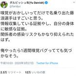 ダルビッシュ有投手「俺やったら気づかなそう」 新型コロナ感染に気付きPCR検査を受けた阪神・藤浪晋太郎投手に称賛の声