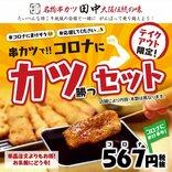 「コロナに負けるな!日本応援キャンペーン」 串カツ田中が「コロナにカツセット」を567(コロナ)円で販売