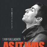 リアム・ギャラガーの成功と挫折、復活までを克明に映す ドキュメンタリー映画予告