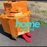 xiangyu、ダーバンから生まれたジャンルGQOMをベースに家の間取りへのこだわりを綴った「home」をMVと共にデジタルリリース!
