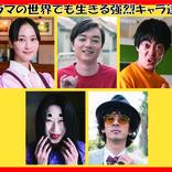 ドラマ『浦安鉄筋家族』強めのビジュアル! 染谷将太・大東駿介・松井玲奈ら出演