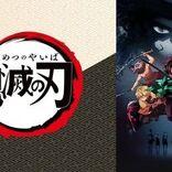 アニメ『鬼滅の刃』2日間連続で全話一挙放送決定