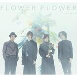 FLOWER FLOWER、新ALからMV2曲期間限定フル公開
