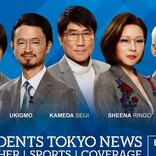 東京事変、『Mステ』3時間SPに登場 活動再開後初のテレビ出演